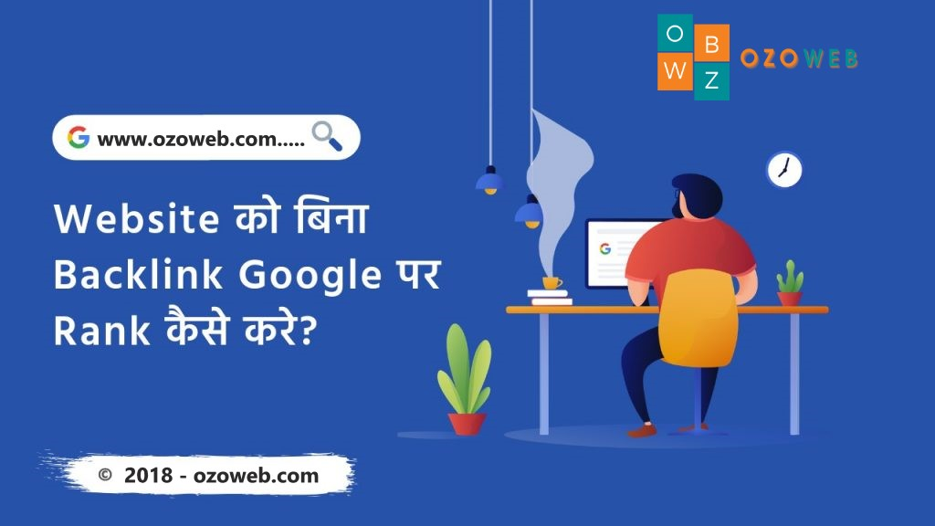 How to rank website on Google without Backlink
